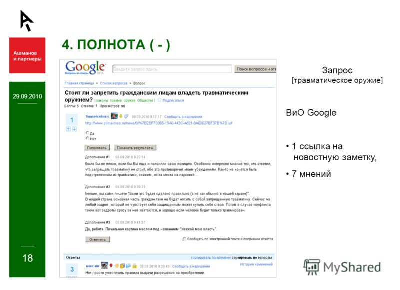 29.09.2010 18 4. ПОЛНОТА ( - ) Запрос [травматическое оружие] ВиО Google 1 ссылка на новостную заметку, 7 мнений