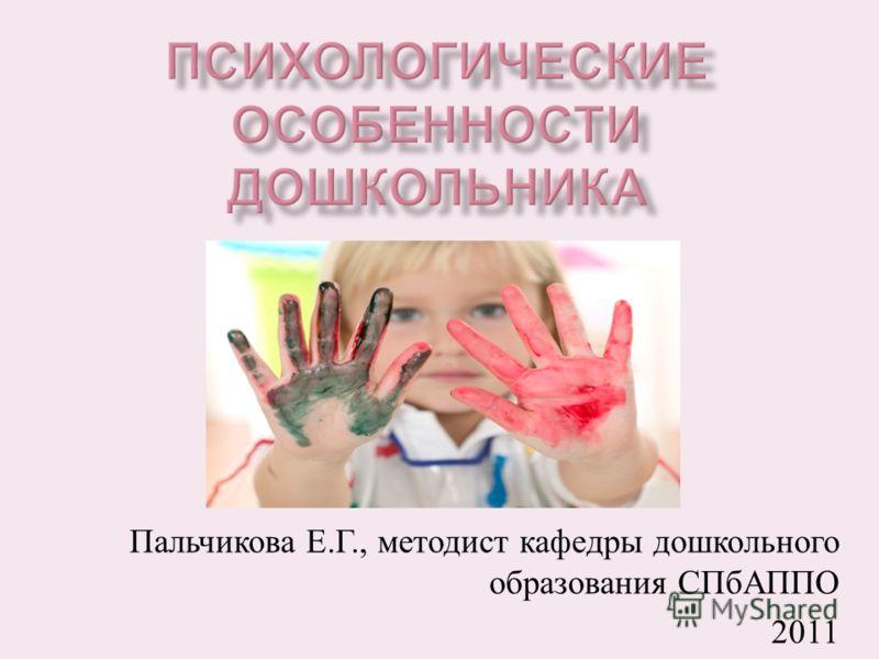 Пальчикова Е.Г., методист кафедры дошкольного образования СПбАППО 2011
