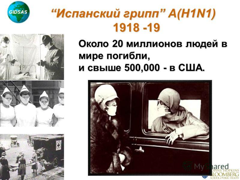 GIDSAS Chotani, 2005 Испанский грипп A(H1N1) 1918 -19 Около 20 миллионов людей в мире погибли, и свыше 500,000 - в США.