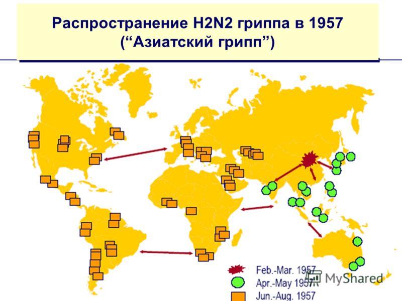 GIDSAS Chotani, 2005 Распространение H2N2 гриппа в 1957 (Азиатский грипп)