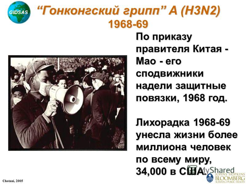 GIDSAS Chotani, 2005 Гонконгский грипп A (H3N2) 1968-69 По приказу правителя Китая - Мао - его сподвижники надели защитные повязки, 1968 год. Лихорадка 1968-69 унесла жизни более миллиона человек по всему миру, 34,000 в США.