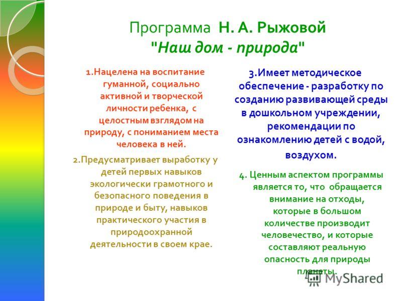 Программа Н. А. Рыжовой