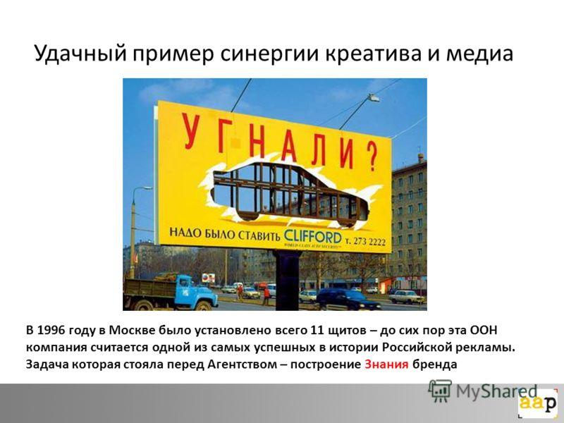 Удачный пример синергии креатива и медиа В 1996 году в Москве было установлено всего 11 щитов – до сих пор эта ООН компания считается одной из самых успешных в истории Российской рекламы. Задача которая стояла перед Агентством – построение Знания бре