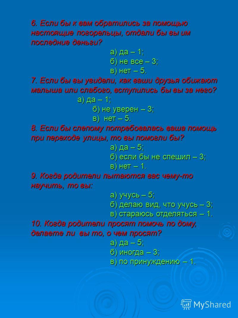 1. Легко ли вы сходитесь с людьми? 1. Легко ли вы сходитесь с людьми? а) да – 1; а) да – 1; б) не очень – 3; б) не очень – 3; в) нет – 5. в) нет – 5. 2. Курите ли вы? а) да – 1; а) да – 1; б) иногда – 3; б) иногда – 3; в) нет – 5. в) нет – 5. 3. Если