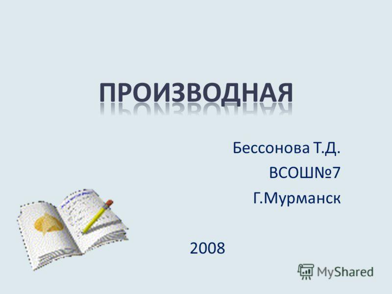 Бессонова Т.Д. ВСОШ7 Г.Мурманск 2008