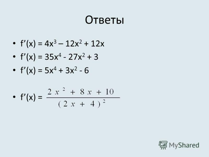 Ответы f(x) = 4x 3 – 12x 2 + 12x f(x) = 35x 4 - 27x 2 + 3 f(x) = 5x 4 + 3x 2 - 6 f(x) =