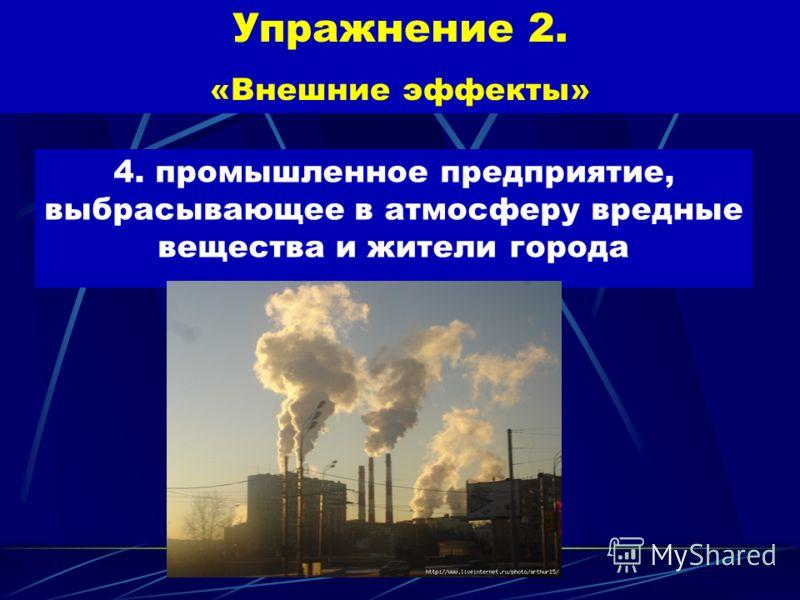 Упражнение 2. «Внешние эффекты» 3. завод в маленьком поселке ремонтирует дорогу