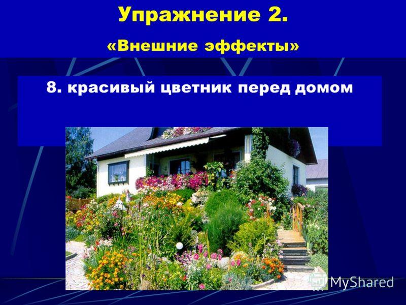 Упражнение 2. «Внешние эффекты» 7. сосед включает громкую музыку ночью