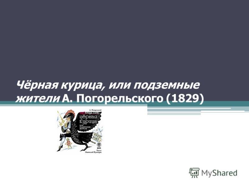 Чёрная курица, или подземные жители А. Погорельского (1829)