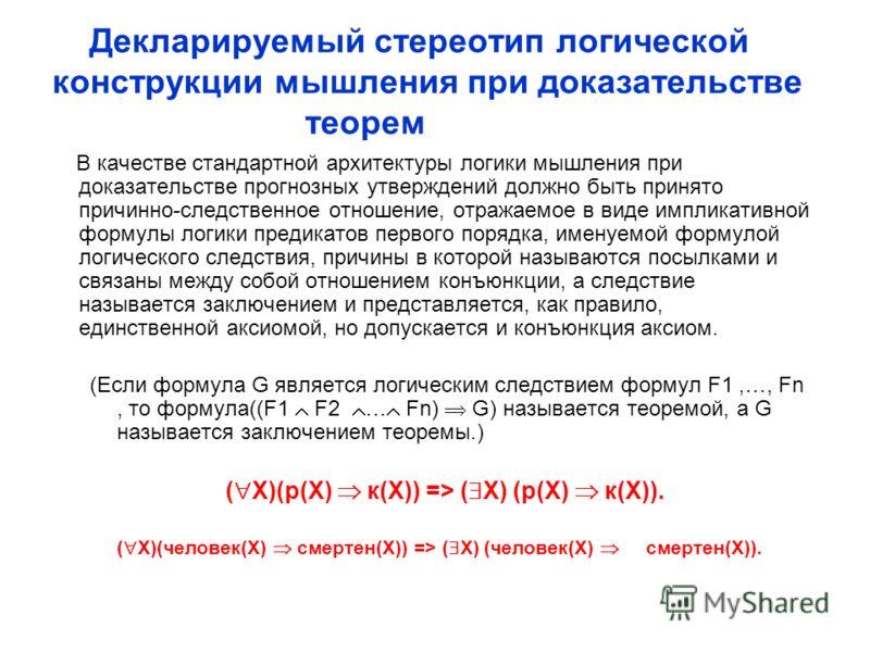 Декларируемый стереотип логической конструкции мышления при доказательстве теорем В качестве стандартной архитектуры логики мышления при доказательстве прогнозных утверждений должно быть принято причинно-следственное отношение, отражаемое в виде импл