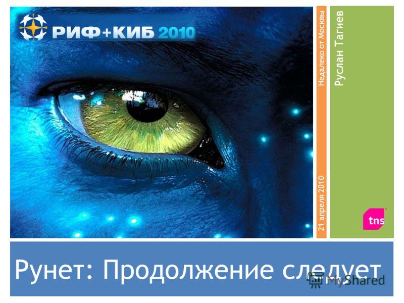 Рунет: Продолжение следует Руслан Тагиев 21 апреля 2010 Недалеко от Москвы