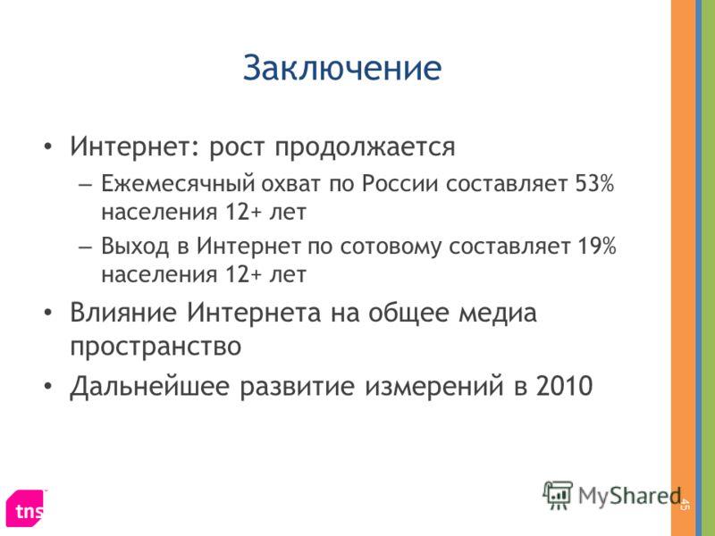 Интернет: рост продолжается – Ежемесячный охват по России составляет 53% населения 12+ лет – Выход в Интернет по сотовому составляет 19% населения 12+ лет Влияние Интернета на общее медиа пространство Дальнейшее развитие измерений в 2010 45