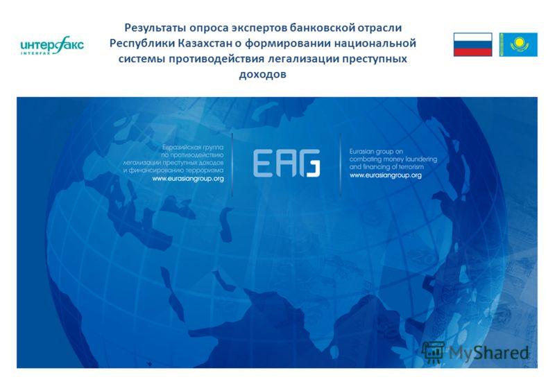 Результаты опроса экспертов банковской отрасли Республики Казахстан о формировании национальной системы противодействия легализации преступных доходов