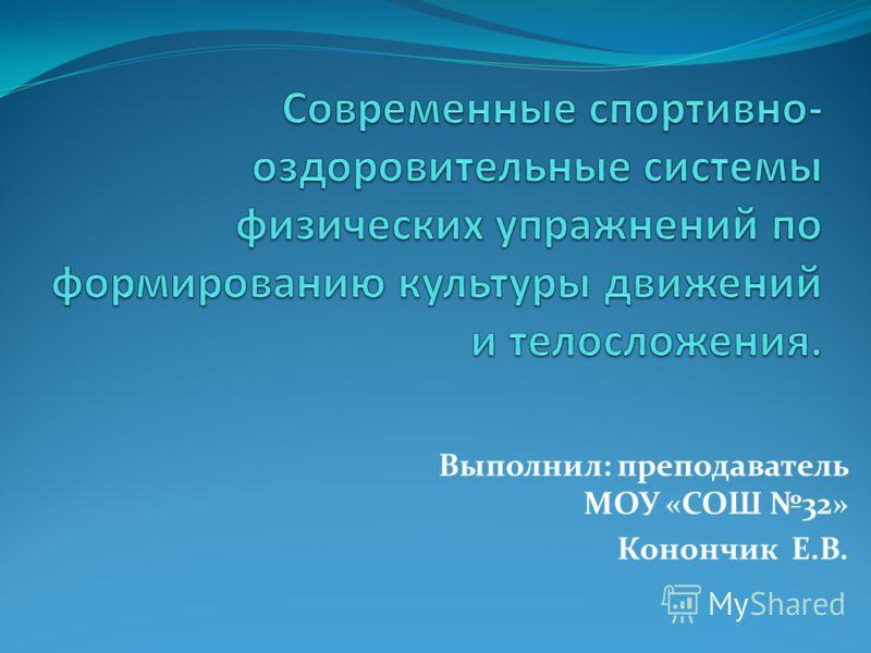 Выполнил: преподаватель МОУ «СОШ 32» Конончик Е.В.