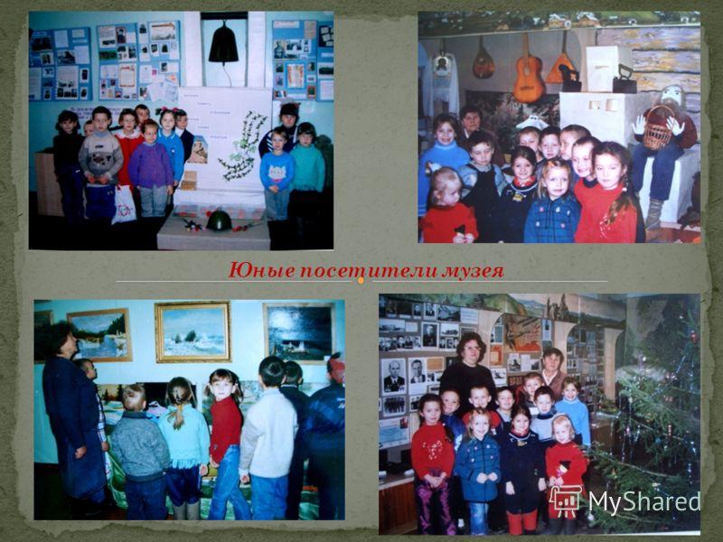 Юные посетители музея