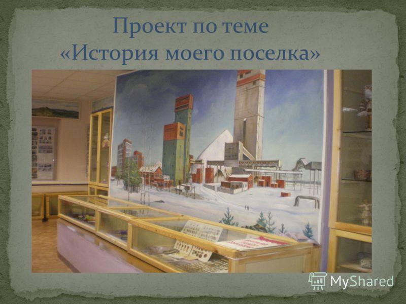 Проект по теме «История моего поселка»