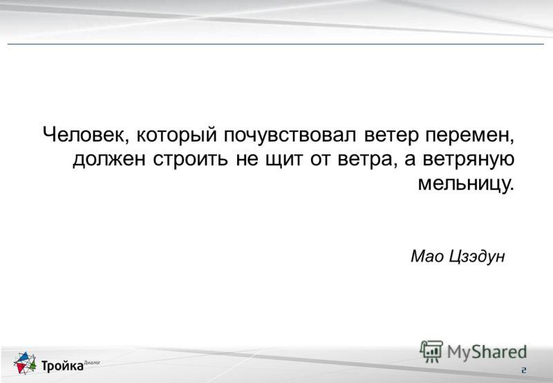 2 Человек, который почувствовал ветер перемен, должен строить не щит от ветра, а ветряную мельницу. Мао Цзэдун