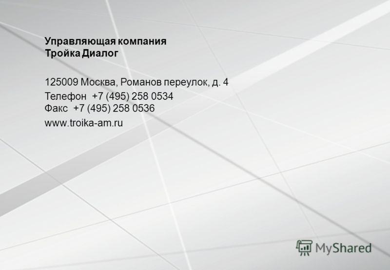 9 Управляющая компания Тройка Диалог 125009 Москва, Романов переулок, д. 4 Телефон +7 (495) 258 0534 Факс +7 (495) 258 0536 www.troika-am.ru