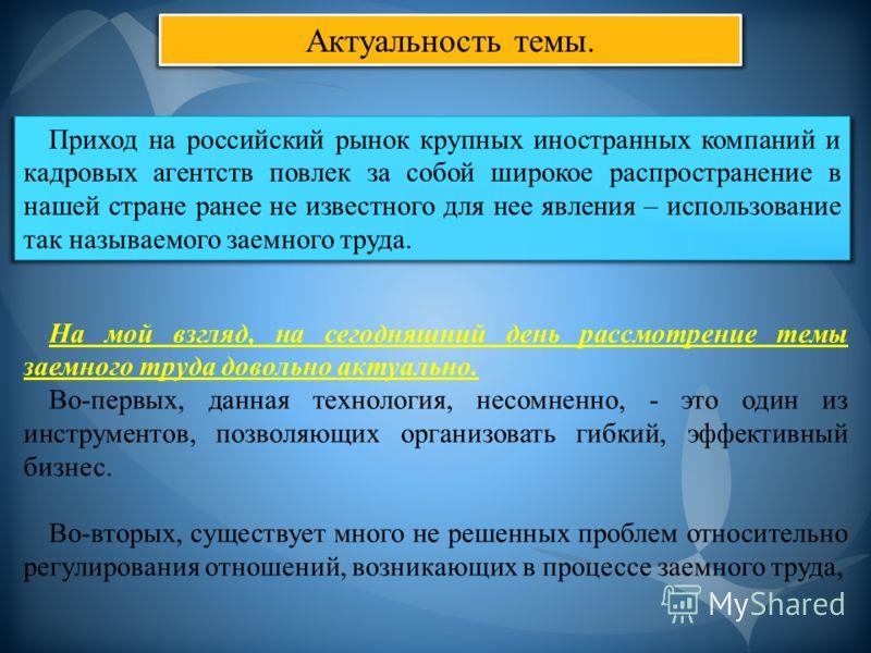 Приход на российский рынок крупных иностранных компаний и кадровых агентств повлек за собой широкое распространение в нашей стране ранее не известного для нее явления – использование так называемого заемного труда. На мой взгляд, на сегодняшний день