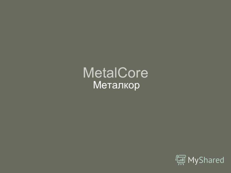 MetalCore Металкор