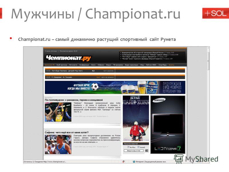 Мужчины / Championat.ru Championat.ru – самый динамично растущий спортивный сайт Рунета