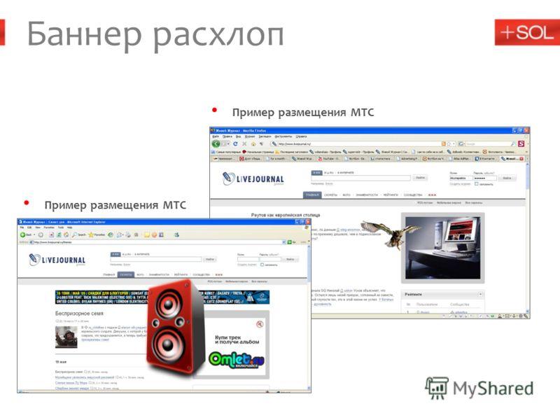 Примеры больших расхлопов на ЖЖ.ру *Цена и трафик рассчитываются по запросу Баннер расхлоп Пример размещения MTC