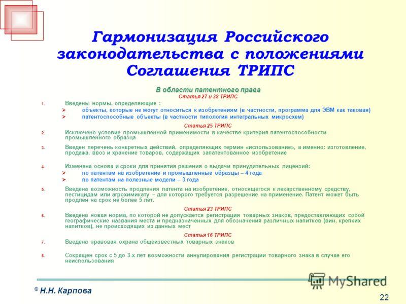 22 © Н.Н. Карпова Гармонизация Российского законодательства с положениями Соглашения ТРИПС В области патентного права Статья 27 и 38 ТРИПС 1. Введены нормы, определяющие : объекты, которые не могут относиться к изобретениям (в частности, программа дл