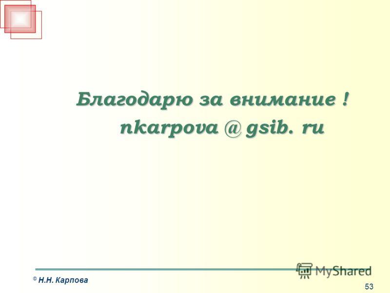 53 © Н.Н. Карпова Благодарю за внимание ! nkarpova @ gsib. ru