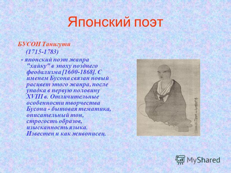 Японский поэт БУСОН Танигути (1715-1783) - японский поэт жанра