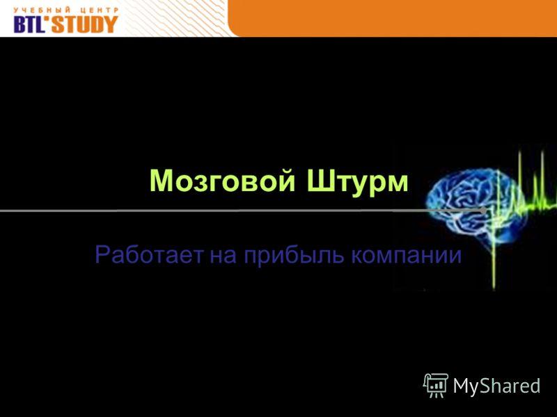 www.btlstudy.ru Мозговой Штурм Работает на прибыль компании