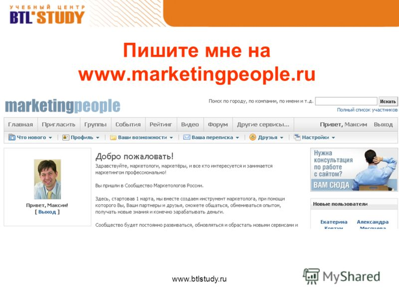 www.btlstudy.ru Пишите мне на www.marketingpeople.ru