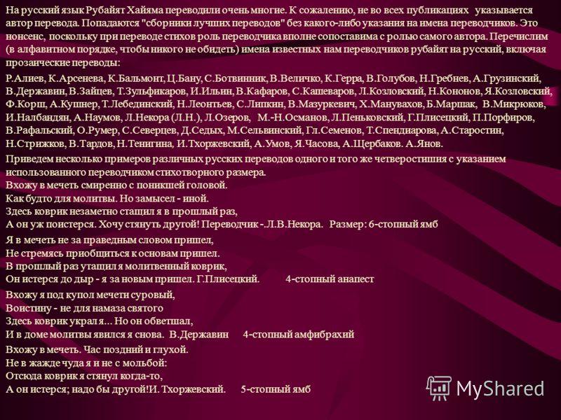 На русский язык Рубайят Хайяма переводили очень многие. К сожалению, не во всех публикациях указывается автор перевода. Попадаются