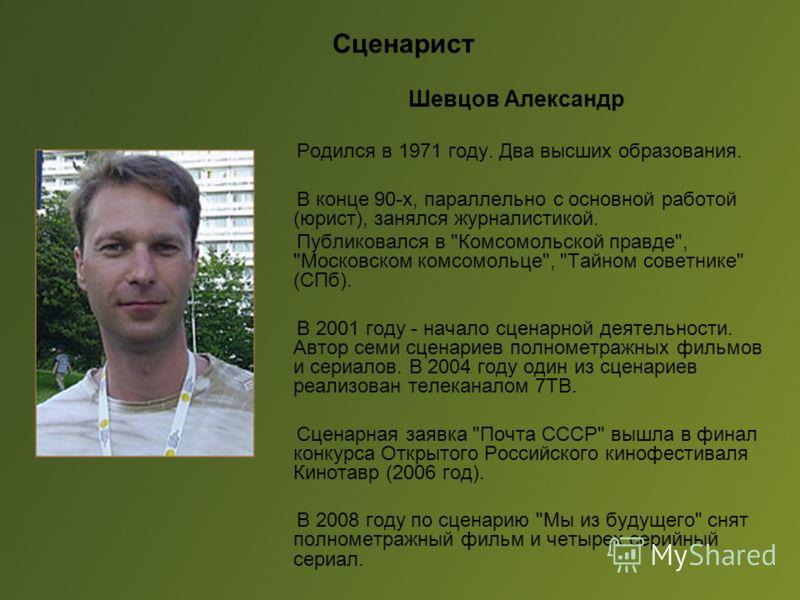 Шевцов Александр Родился в 1971 году. Два высших образования. В конце 90-х, параллельно с основной работой (юрист), занялся журналистикой. Публиковался в