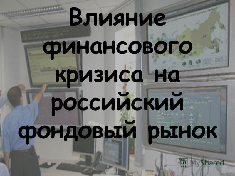 Влияние финансового кризиса на российский фондовый рынок