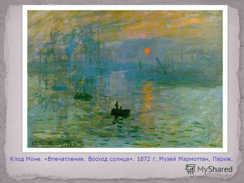 Клод Моне. «Впечатление. Восход солнца». 1872 г. Музей Мармоттан, Париж.