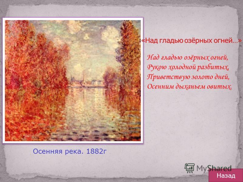 Осенняя река. 1882г Над гладью озёрных огней, Рукою холодной разбитых, Приветствую золото дней, Осенним дыханьем овитых. Назад
