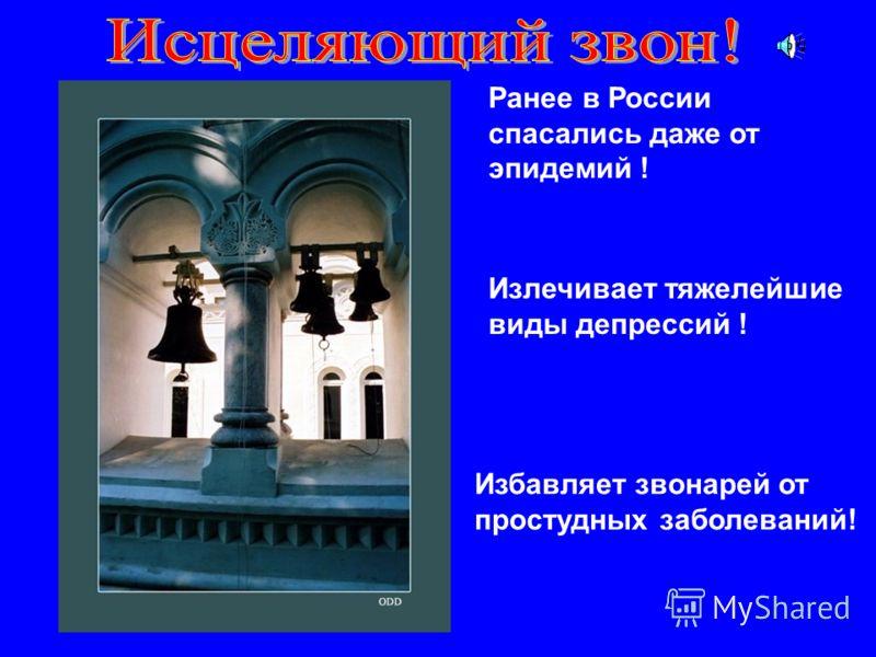 Ранее в России спасались даже от эпидемий ! Излечивает тяжелейшие виды депрессий ! Избавляет звонарей от простудных заболеваний!