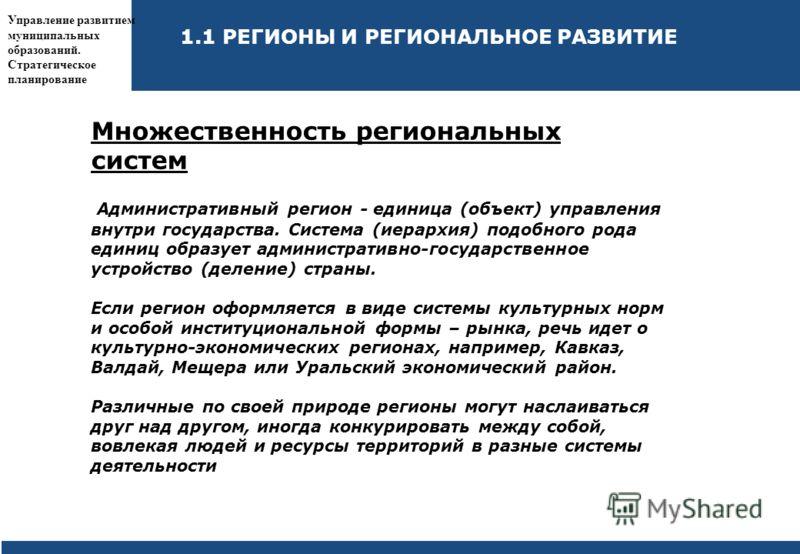 Управление развитием муниципальных образований. Стратегическое планирование Множественность региональных систем Административный регион - единица (объект) управления внутри государства. Система (иерархия) подобного рода единиц образует административн