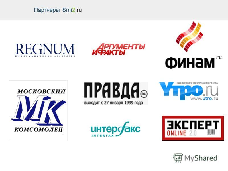 Партнеры Smi2.ru