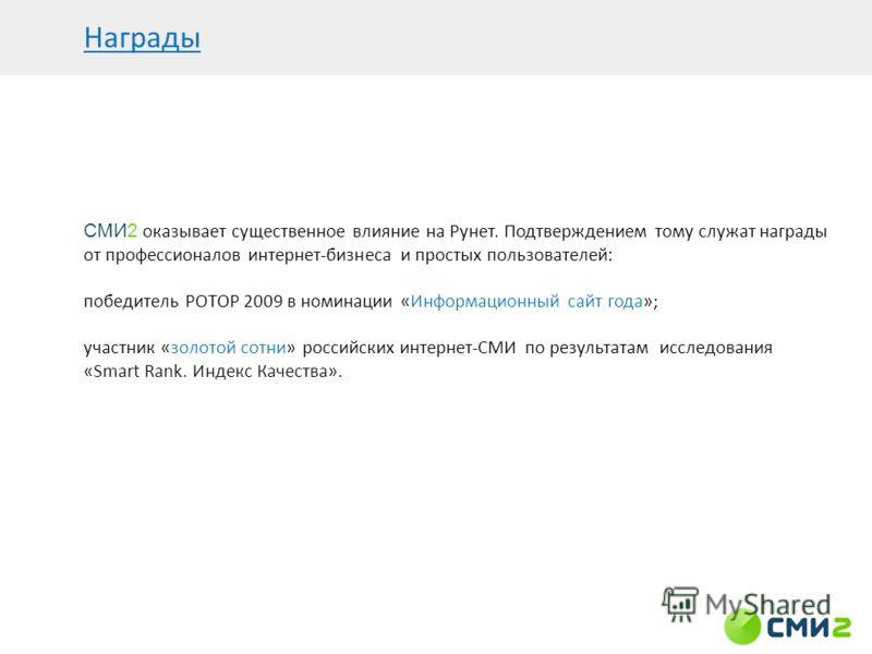 СМИ2 оказывает существенное влияние на Рунет. Подтверждением тому служат награды от профессионалов интернет-бизнеса и простых пользователей: победитель РОТОР 2009 в номинации «Информационный сайт года»; участник «золотой сотни» российских интернет-СМ
