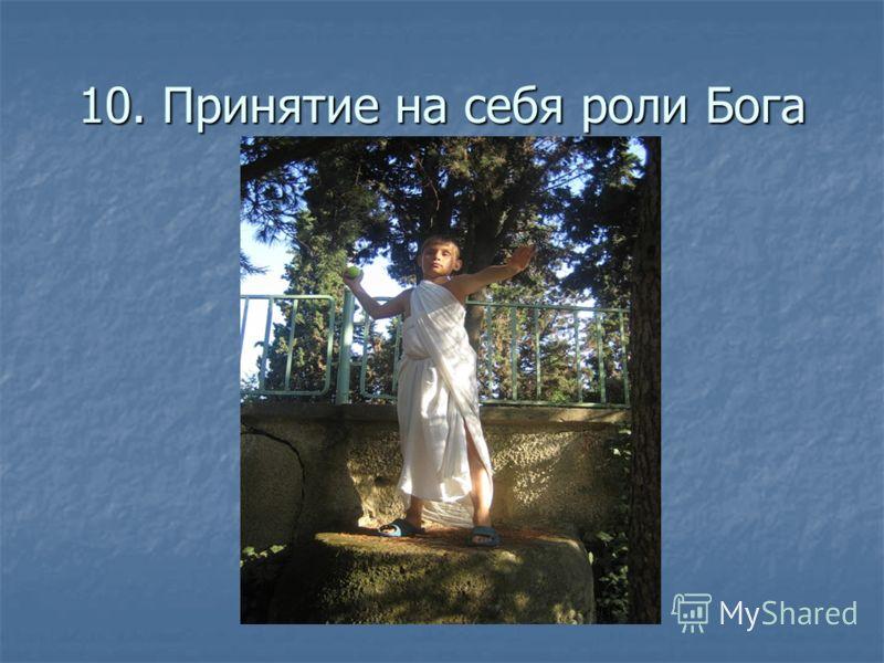 10. Принятие на себя роли Бога