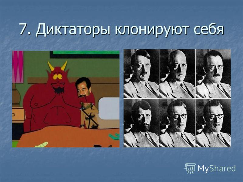 7. Диктаторы клонируют себя