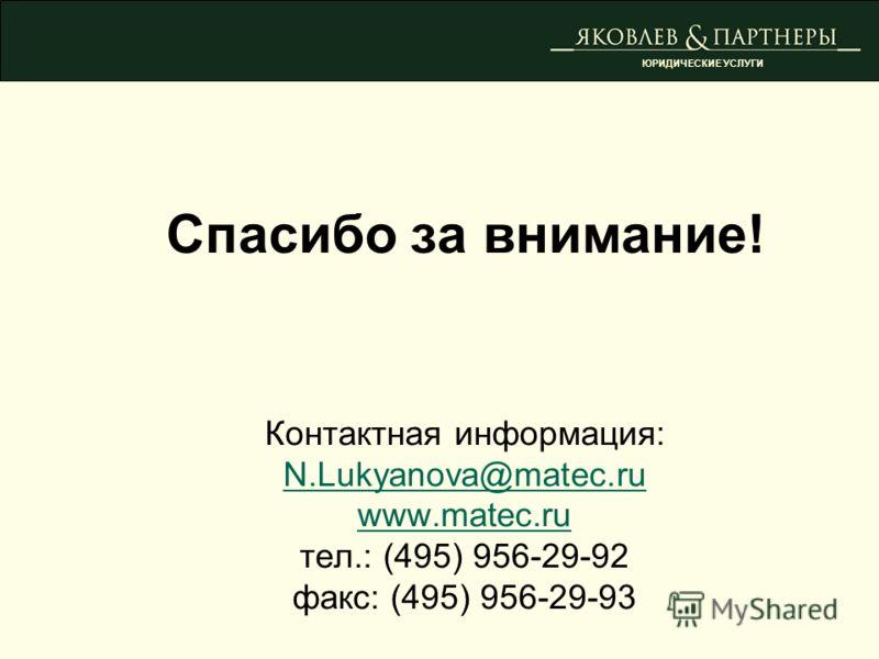 ЮРИДИЧЕСКИЕ УСЛУГИ Спасибо за внимание! Контактная информация: N.Lukyanova@matec.ru www.matec.ru тел.: (495) 956-29-92 факс: (495) 956-29-93