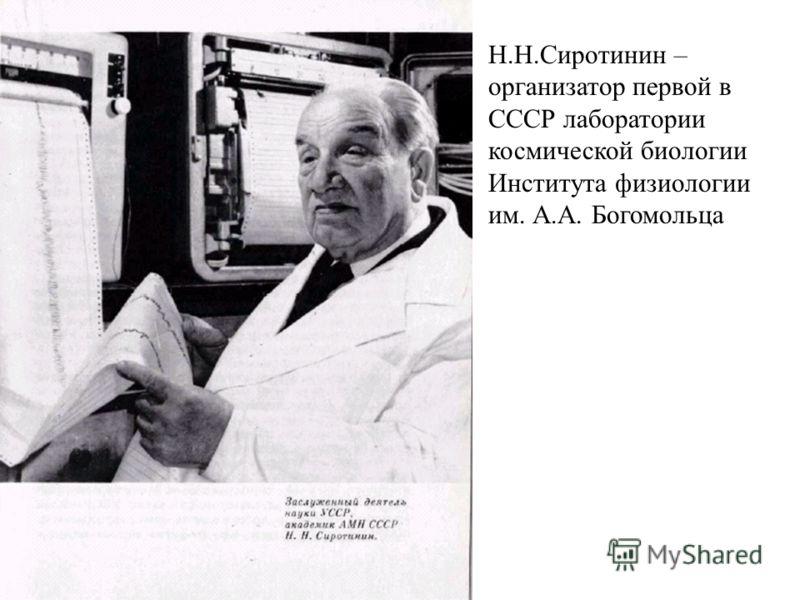 Н.Н.Сиротинин – организатор первой в СССР лаборатории космической биологии Института физиологии им. А.А. Богомольца