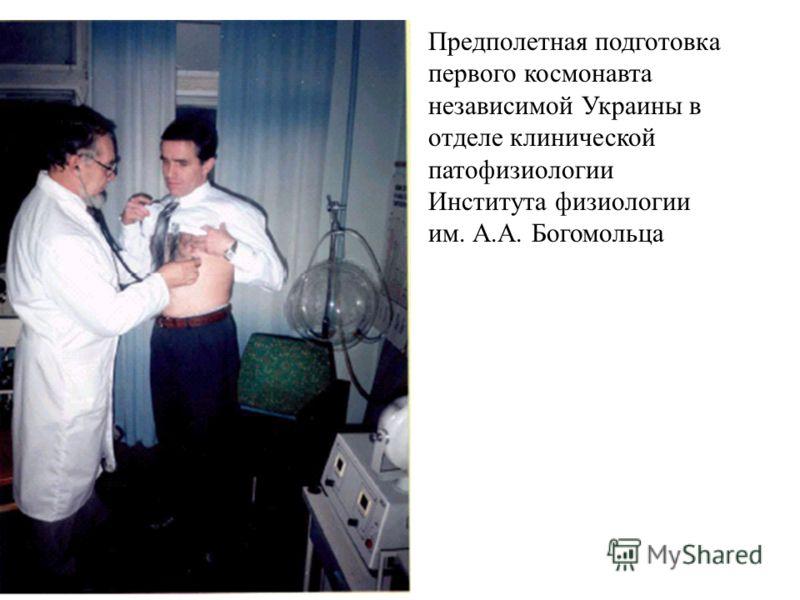 Предполетная подготовка первого космонавта независимой Украины в отделе клинической патофизиологии Института физиологии им. А.А. Богомольца