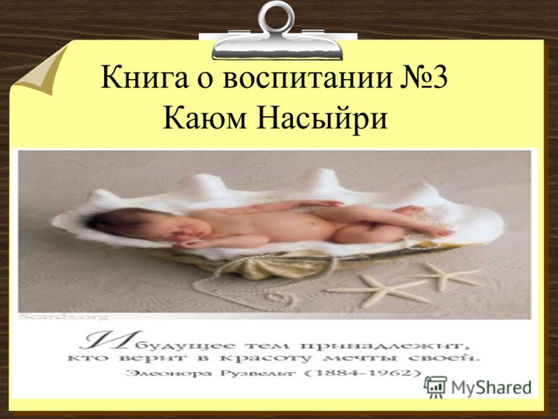 Книга о воспитании 3 Каюм Насыйри