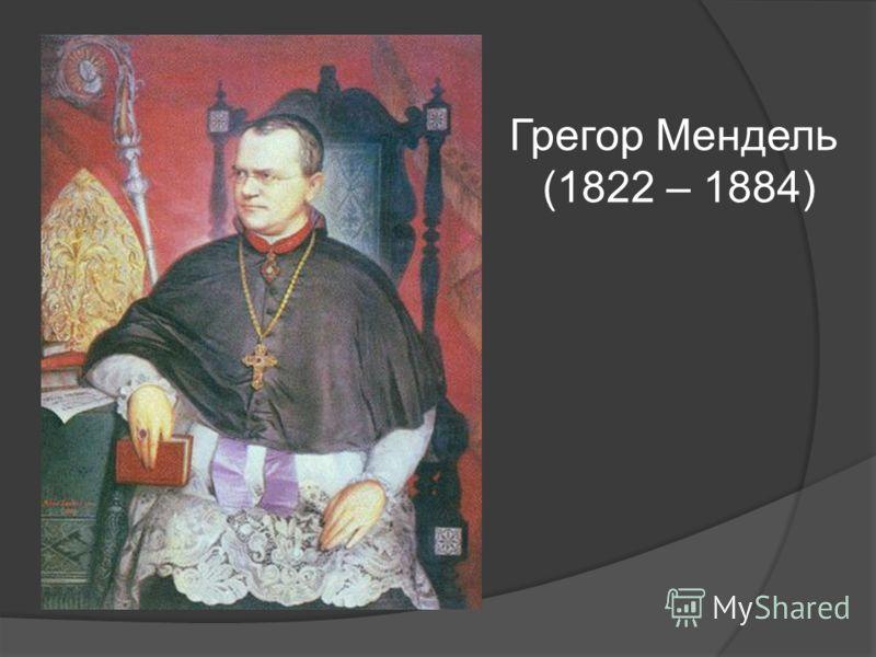 Грегор Мендель (1822 – 1884)