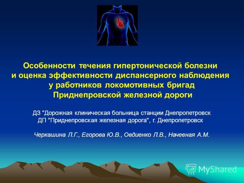 Особенности течения гипертонической болезни и оценка эффективности диспансерного наблюдения у работников локомотивных бригад Приднепровской железной дороги ДЗ