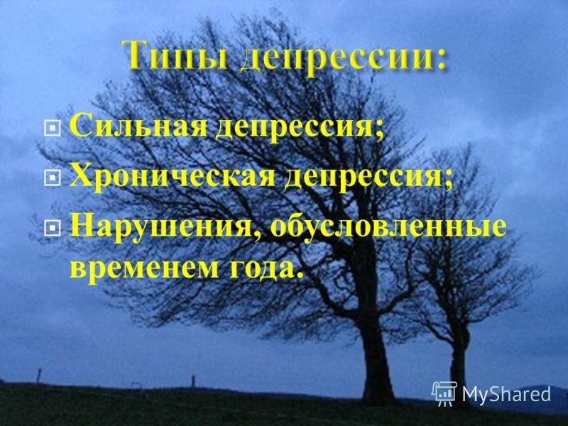 Сильная депрессия ; Хроническая депрессия ; Нарушения, обусловленные временем года.