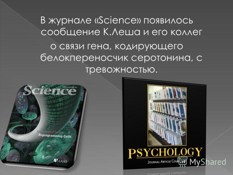 В журнале «Science» появилось сообщение К.Леша и его коллег о связи гена, кодирующего белокпереносчик серотонина, с тревожностью.